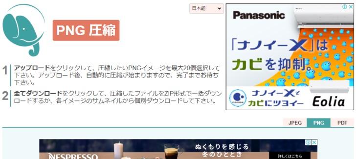 JPG・PNG圧縮