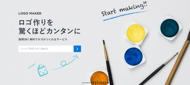 オンラインロゴ作成 Logo Maker