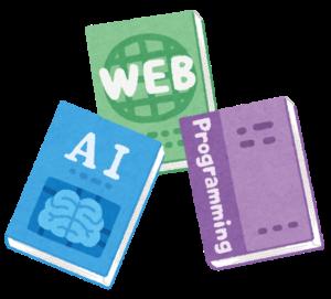WEBとAIとプログラミングの本の画像