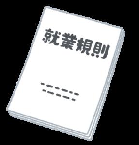 就業規則が書かれた書類の画像